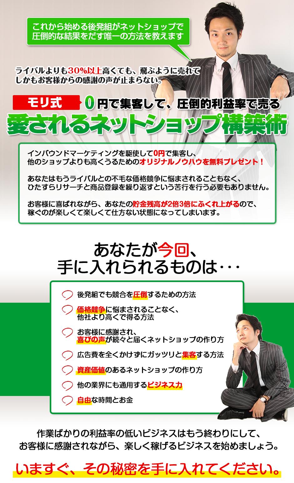 モリ式愛されるネットショップ構築術プレゼ<br />ントキャンペーン
